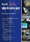 KPR, 제2회 KPR 대학생 PR 아이디어 공모전 개최