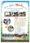 서울우유협동조합(조합장 : 김재술)은 오는 6월 2일 농협 안성연수원에서 우수 젖소 품종을 가리는 홀스타인 경진대회를 개최한다.
