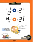 병아리 운전자들이 운전기술을 쉽게 습득 할 있도록 안내한 책 '초보운전교과서 날아라 병아리'