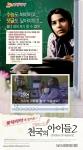 롯데리아는 수능 응원 댓글 이벤트를 홈페이지에서 23일까지 진행한다.