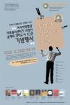 """""""아태이론물리센터가 선정한 올해의 과학도서 10권 선정""""기념 행사 포스터"""
