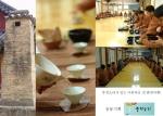 투어앨범, '풍경소리가 있는 아름다운 절(卍) 촬영여행' 개최