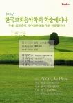 한국교회음악학회 학술대회 포스터 이미지