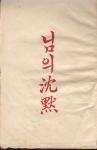 만해 한용운의 <님의 침묵> 초판본 내제지, 1926년, 회동서관 발행.