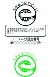 일본 환경협회에서 심사, 인증하는 Eco마크