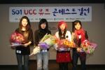 온세통신 So1 UCC 콘테스트 결선 수상자 (좌로부터 1등 김선미, 2등 강민정, 주니어부문 수상자 박진희, 3등 허예나)