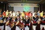 GS칼텍스는 1월 2일 시무식에서 신입사원 86명과 신임임원들이 아시아 검무, 유럽 스포츠댄스 등 각 대륙별 대표춤을 선보였다.
