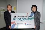 GS칼텍스재단 김춘한 상임이사(사진 왼쪽)가 아름다운재단 윤정숙 상임이사(사진 오른쪽)에게 미래세대를 위한 나눔교육에 쓰일 지원금 1억5천만원을 전달하고 있다.