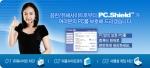 이비즈네트웍스는 유해사이트차단 제품인 피씨쉴드( http://pcshield.co.kr )를 공식 출시한다