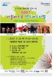 서울메트로 수송인원 300억명 돌파 기념 '2007 메트로 댄스페스티벌' 개최