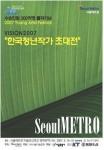 """""""한국청년작가 초대전"""" 포스터"""