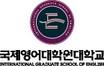 국제영어대학원대학교, 교육인적자원부 영어교사 심화연수기관으로 지정