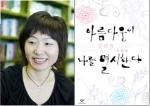 은희경 소설집 '아름다움이 나를 멸시한다', 제38회 동인문학상 수상
