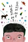 장 필립 아루 비뇨 장편동화  '도시의 레오 시골의 레오'