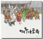 여우난골족 / 백석 지음, 홍성찬 그림