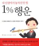1%행운 표지