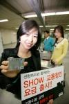 KTF 신한카드 제휴, 'SHOW 교통할인 요금' 출시