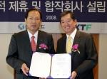 KTF와 신한카드와의 합작회사 설립 제휴 조인식 KTF조영주 사장과 신한카드 이재우사장이 조인서명을 하고있다