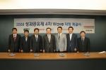 성과공유 과제 수행 약정식에서 KTF 김기열 부사장과 우수협력사 대표가 약정서 체결후 기념촬영 하는 모습