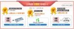 가비아, 서버호스팅 구매 고객 대상 이벤트 진행