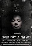 신해철의 가수데뷔 20주년 기념 콘서트