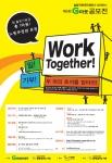 G마켓-실업극복국민재단 1억 상당 'Work Together' 공모전