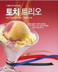 배스킨라빈스, '토치트리오'아이스크림 출시