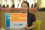 삼성생명, '무배당퓨처30+슈퍼정기보험' 출시