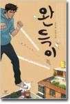 '완득이' 김려령 장편소설, 창비 2008