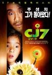 주성치의 신작 'CJ7-장강7호' PiFan에서 최초 상영