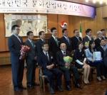 2007년도  대한민국문화경영대상 시상식
