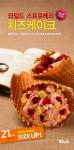 배스킨라빈스, 9월의 하드락요거트 '와일드 스트로베리 치즈케이크' 출시