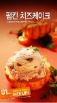 배스킨라빈스, 10월 이달의 맛 아이스크림 '펌킨 치즈케이크'