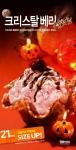 배스킨라빈스 하드락요거트 '크리스탈 베리 초콜릿칩'
