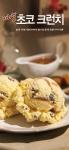 배스킨라빈스, 11월 이달의 맛에 '카라멜 초코 크런치'