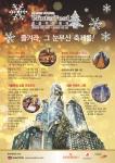 홍콩관광진흥청, 12월 한달 간 겨울축제 이벤트 진헹