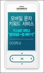 대학 홍보도 이젠 모바일…모비엠  '대학교 모바일 문자 키워드광고' 입시정보 서비스 개시