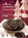 배스킨라빈스, 12월 이달의 맛 아이스크림 '쿠키 앤 초콜릿'