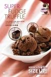 배스킨라빈스, 1월 이달의 맛 아이스크림 '수퍼 훠지 트뤄플'