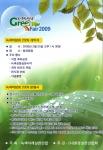 녹색박람회를 알리는 포스터