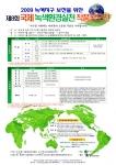 2009년 제8회 '국제 녹색환경실천 작품공모전'을 알리는 포스터