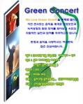 환경실천연합회 주최, Green Concert를 알리는 공지문