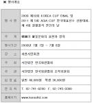 2009 제10회 코리아컵 플라워 디자인 경연대회 행사개요