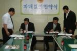 우호결연체결서에 서명하고 있는 환경실천연합회 이경율 대표와 서울전문학교 이승달 이사장