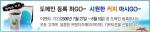 공인인증서 발급 서비스 업체인 한국정보인증(대표 김인식, www.sgco.kr)이 자사의 인터넷 도메인 등록 서비스를 제공하는 '도메인카'(www.domainca.com) 홈페이지에서 도메인등록, 연장, 이전하는 고객을 대상으로 이벤트를 실시한다.