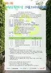 제1회 자원순환의 날 그림그리기 대회 알림 포스터