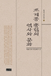 '조계종 총림의 역사와 문화' 표지