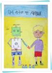제1회 자원순환의 날 그림그리기 대회 대상 수상작(서울연희초등학교 2학년 조민서)