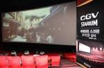 세계에서 가장 큰 극장 스크린…기네스북 등재임박