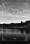 웰다잉 안내서 '아름다운 인생' 표지